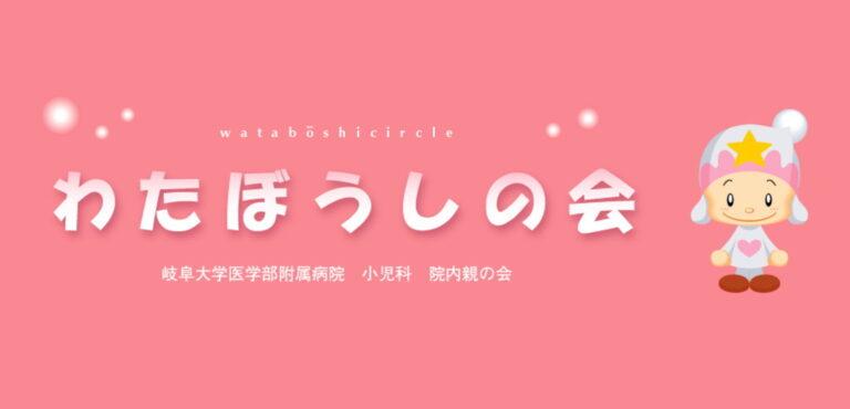 岐阜大学病院小児科親の会「わたぼうしの会」を設立