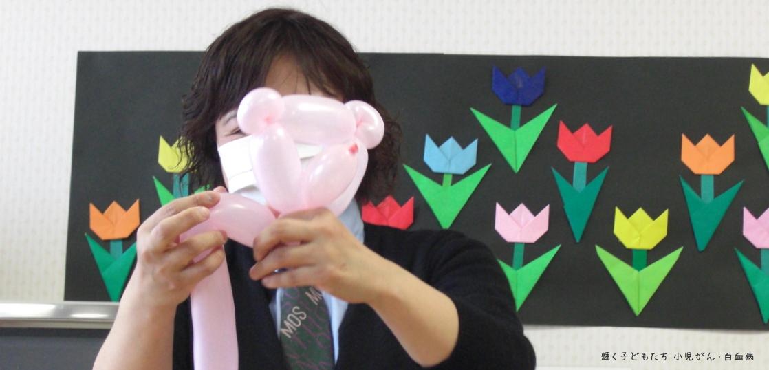 モスバーガー店員さんによるバルーンアートを小児病棟で開催 | 岐阜大学医学部附属病院 | 岐大病院