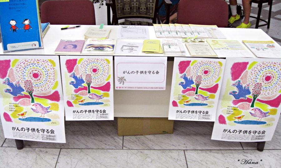 日本小児看護学会 がんの子どもを守る会 ブース 出展