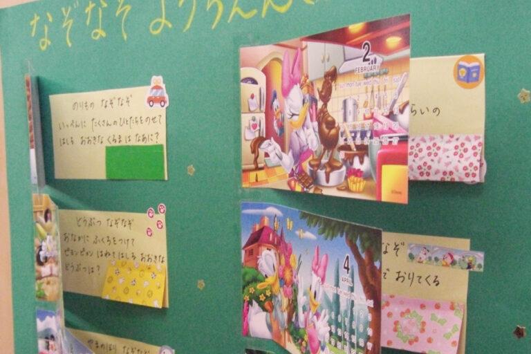 小児病棟2010春の壁面飾り「なぞなぞ花壇」| 岐阜大学医学部附属病院 小児病棟 わたぼうしの会