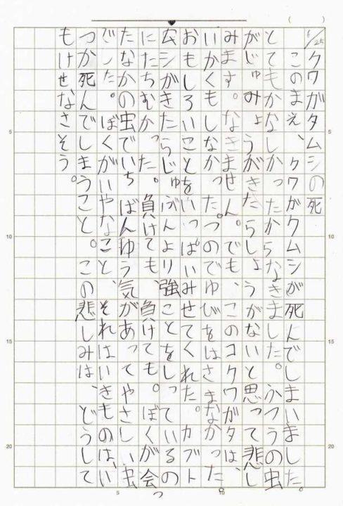 日記「クワガタムシの死」