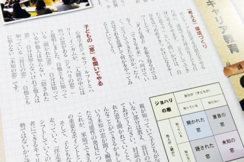 中村亜綺さん講演会「家庭でできるキャリア教育」
