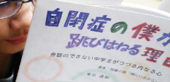 NHKで放送された番組「君が僕の息子について教えてくれたこと」を観たのがきっかけで、私と息子は東田さんを知り、自閉症について理解を深めることができました。