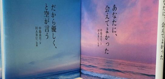 中島未月さん「あなたに、会えてよかった」レビュー