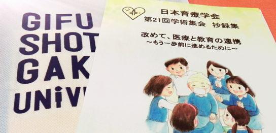日本療育学会 第21回学術集会
