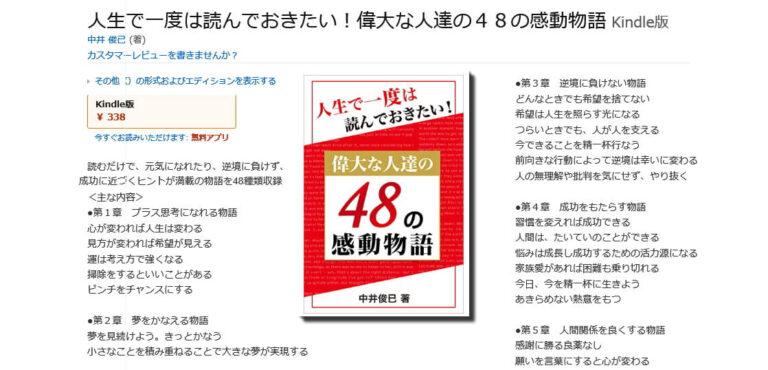 中井俊已・著 人生で一度は読んでおきたい!偉大な人達の48の感動物語 Kindle版