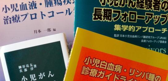 【一覧】小児がん・小児看護について勉強したい方・医療従事者向けの本