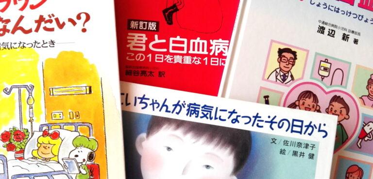 小児がんと診断された家族向け・わかりやすい説明の小児がん関連の本・子ども向け絵本