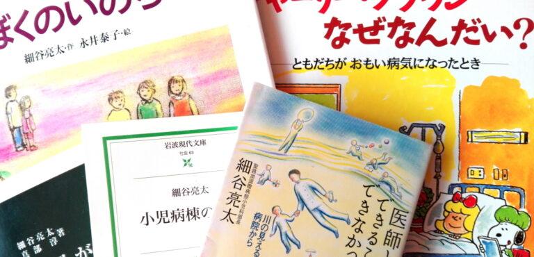 【一覧】小児科医執筆・小児がんの子どもたちの本(細谷亮太先生・松永正訓先生ほか)