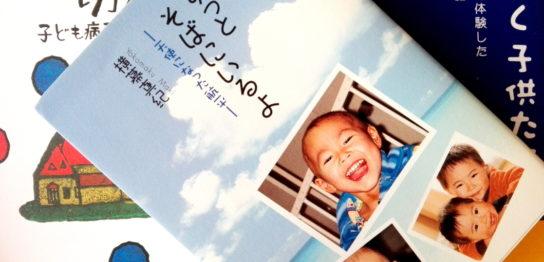 天使になった子どもたちの闘病記・書籍一覧 | 小児がんと闘い亡くなった子どもたちの記録 | 本・ブログ・まとめ