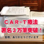 CAR-T療法 署名活動 3万筆突破!