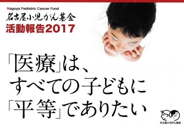 「医療」は、すべての子どもに「平等」でありたい 名古屋小児がん基金
