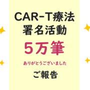 CAR-T療法署名活動の進捗状況・ご報告 5万筆突破