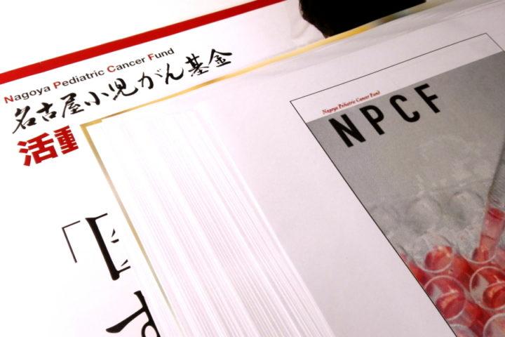 名古屋小児がん基金「活動報告2017」とスライドのコピー