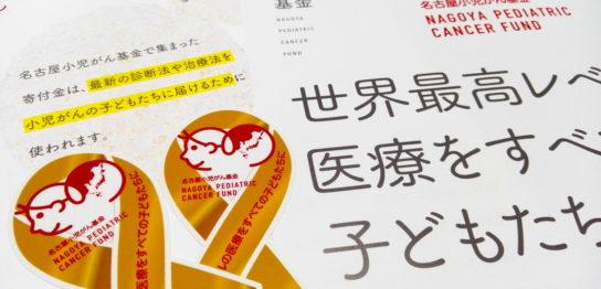 小児がんの診断や治療に関する最新情報を患者家族に届けたい | 名古屋小児がん基金