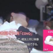 小児病棟で長期入院を経験した高校生が考えた離れた親友と時空間を共有できるドーム型デバイス「covo」