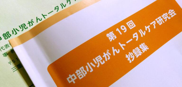 第19回 中部小児がんトータルケア研究会に「つながる輪」が発表します | 名古屋大学医学部附属病院で開催
