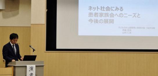 第19回 小児がんトータルケア研究会 名古屋大学病院「つながる輪」演題発表