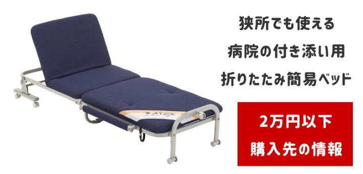 狭所でも使える病院の付き添い用 折りたたみ簡易ベッドを購入・感想