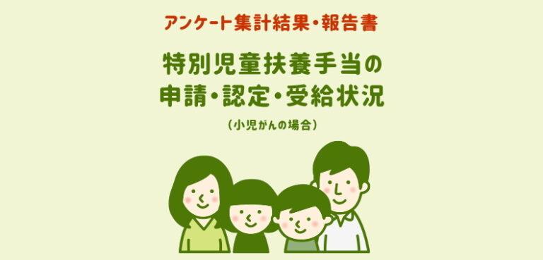 特別児童扶養手当の申請・認定・受給状況(小児がんの場合)108名の回答と55名の経験談 アンケート集計結果