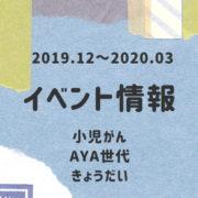 小児がん・AYA世代イベント・講演会情報(2019.12~2020.03)
