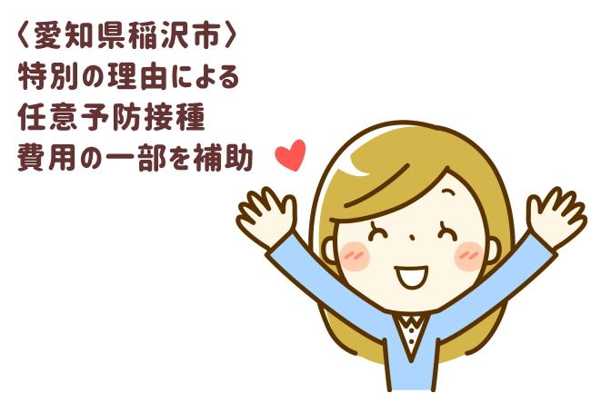 稲沢市特別の理由による任意予防接種費用の補助