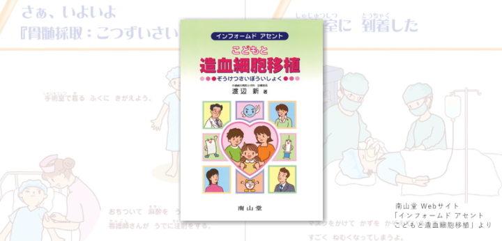 絵本「インフォームド アセント こどもと造血細胞移植」渡辺新(著)/南山堂