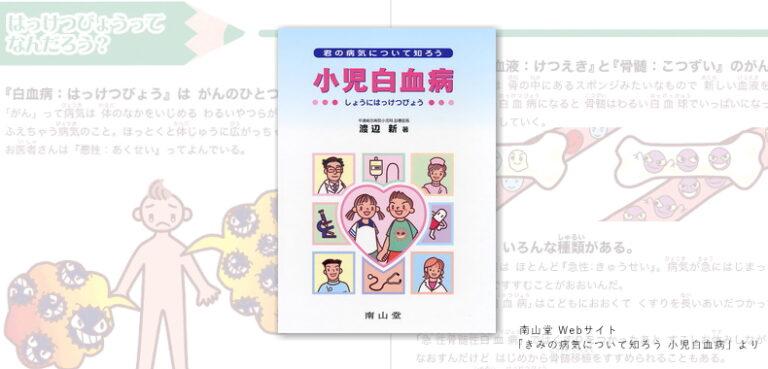 絵本「小児白血病―君の病気について知ろう」の紹介 | 渡辺新/著| 南山堂