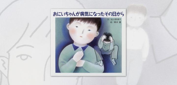 おにいちゃんが病気になったその日から 佐川奈津子
