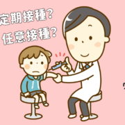 予防接種の「定期接種」と「任意接種」の違い。小児がん治療後の再接種はどちら?