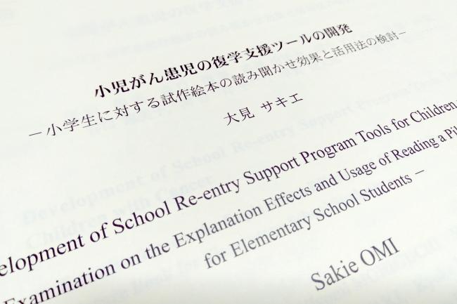 大見サキエ「小児がん患児の復学支援ツールの開発 -小学生に対する試作絵本の読み聞かせ効果と活用法の検討-」