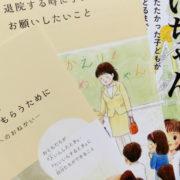 復学支援ツールの紹介・絵本「おかえり! めいちゃん―白血病とたたかった子どもが学校にもどるまで」