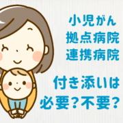 小児がん拠点病院・連携病院 家族の付き添い