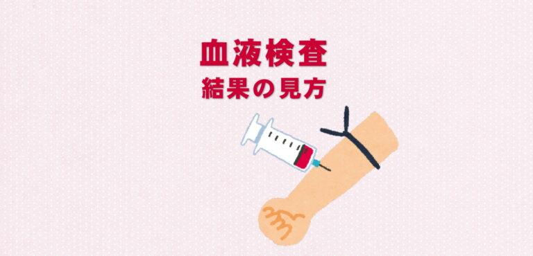 血液検査結果の見方