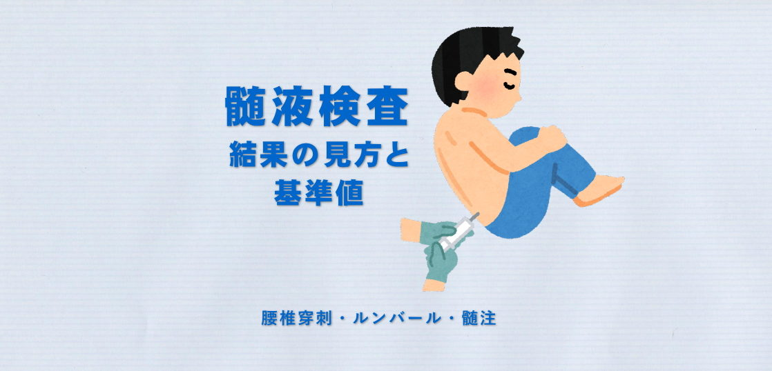 髄液検査結果の見方と基準値(腰椎穿刺・ルンバール・髄注)