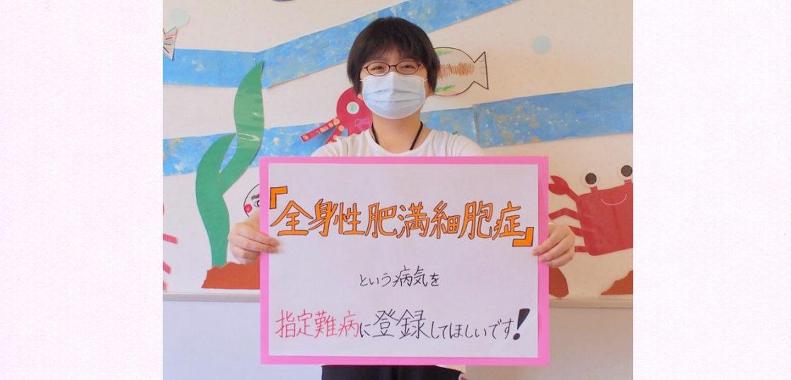 【小児がん経験者から】全身性肥満細胞症を指定難病に登録してほしい!