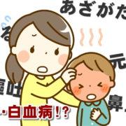 子供が白血病!?どのような初期症状がでるの?  小児白血病ブログ