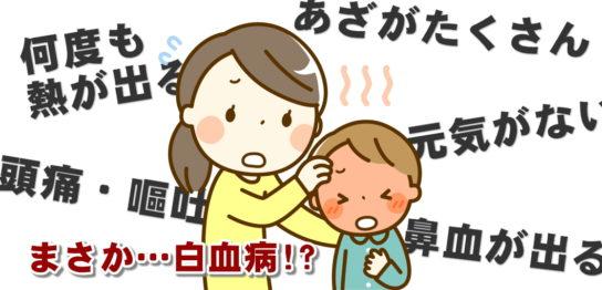 子供が白血病!?どのような初期症状がでるの?| 小児白血病ブログ