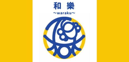 小児がんピアサポート「和樂~waraku~」