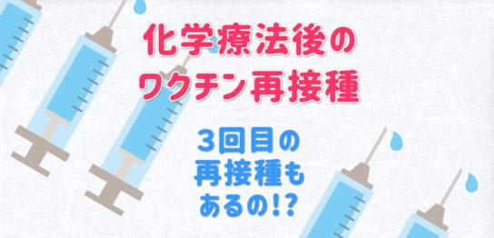 化学療法後のワクチン再接種(種類・回数)