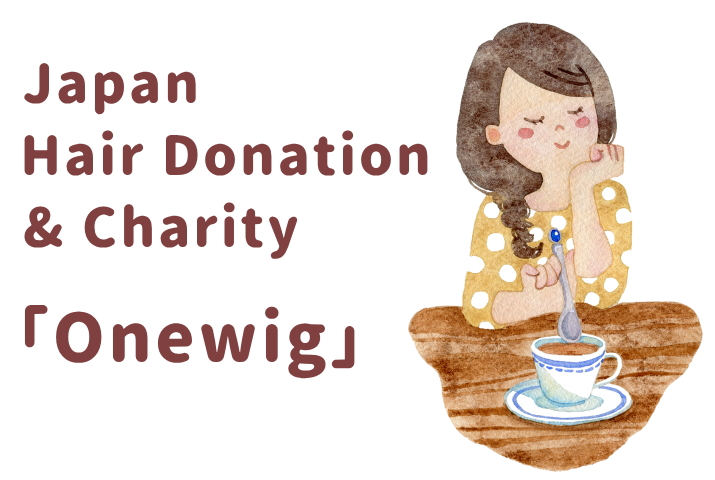 「Onewig」NPO法人Japan Hair Donation & Charity