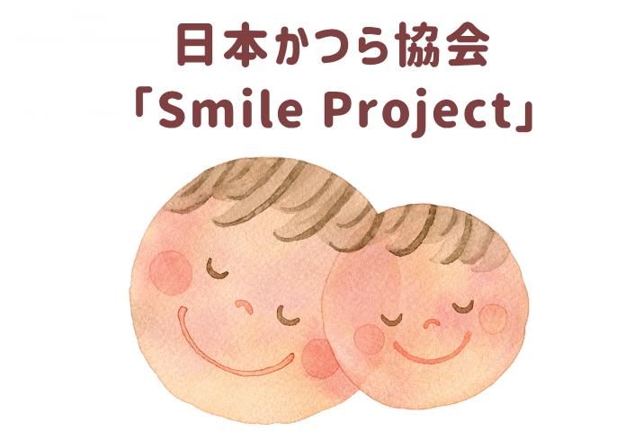 日本かつら協会「Smile Project」