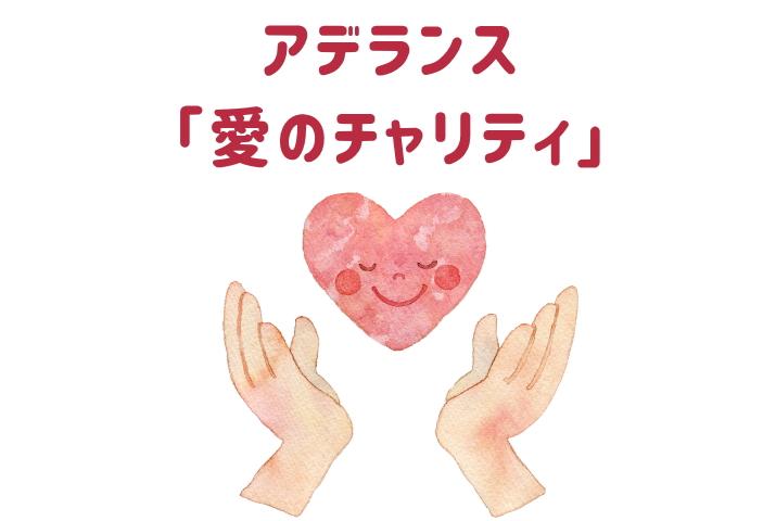 アデランス「愛のチャリティ」