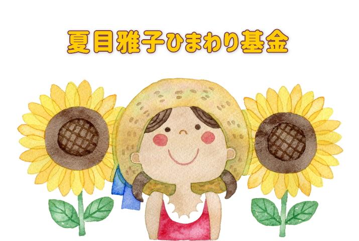 夏目雅子ひまわり基金