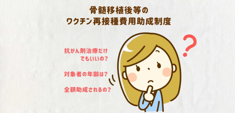 【全国】骨髄移植後等のワクチン再接種費用助成制度(治療・年齢・金額)