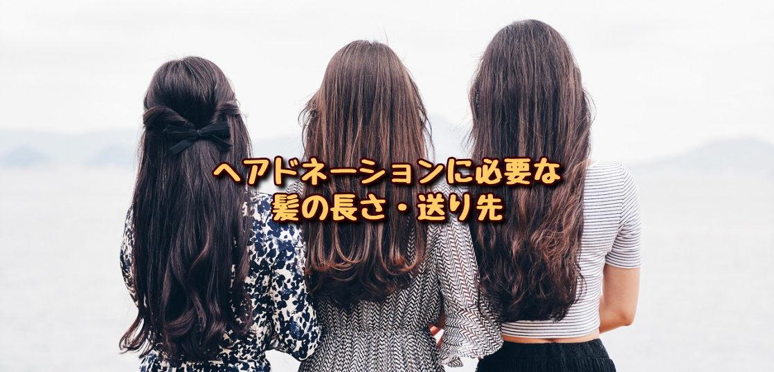 ヘアドネーションに必要な髪の長さ・送り先