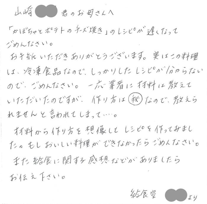 病院給食室から届いた手紙