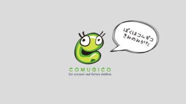 【COMUGICO】支援が必要な子どもと家族のための情報検索サイト