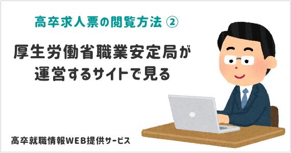 高卒求人票の閲覧方法・厚生労働省職業安定局が運営するサイト「高卒就職情報WEBサービス」で見る