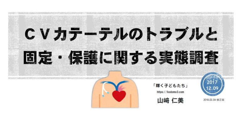 中心静脈カテーテルのトラブルと固定・保護に関する実態調査